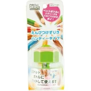 えんぴつ削りき ハンディタイプ グリーン DPST101KG