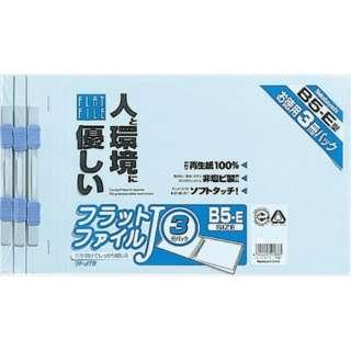 フラットファイルJ/B5・E/3冊パック/ブルー FFJ723B