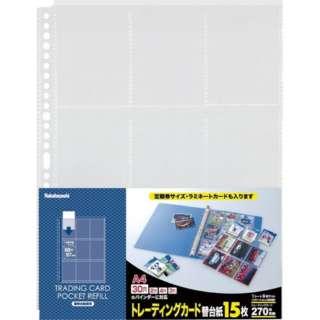トレーディングカード替台紙/9ポケット15枚 BCR6N