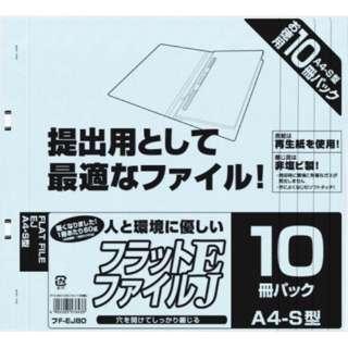 フラットファイルEJ/A4S/10冊パック/ブルー FFEJ8010B