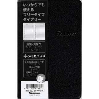 フリ-ダイアリ-/厚型/ブラック PB352D