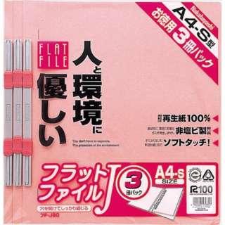 フラツトファイルA4S 3冊P ピンク/ FFJ803P