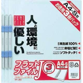 フラットファイルJ A4S 3冊Pブルー FFJ803B