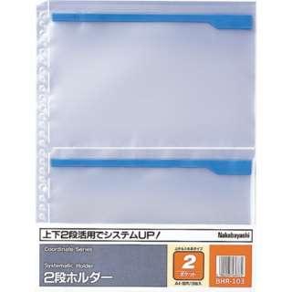 システマティック/ホルダ-台紙A410枚 BHR103