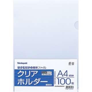 クリアホルダーA4/100枚/クリア/A CH1036C