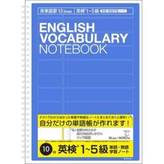 英単語ノート・B5/10段 NWB516EV