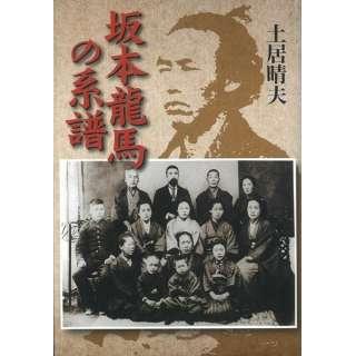 【バーゲンブック】坂本龍馬の系譜