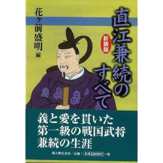 【バーゲンブック】直江兼続のすべて 新装版