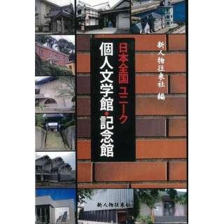 【バーゲンブック】日本全国ユニーク個人文学館・記念館