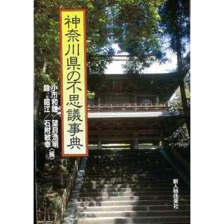 【バーゲンブック】神奈川県の不思議事典