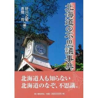 【バーゲンブック】北海道の不思議事典
