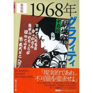 【バーゲンブック】1968年グラフィティ 新装版