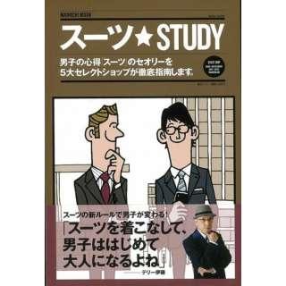 【バーゲンブック】スーツ・STUDY