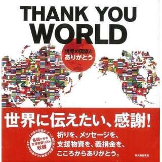 【バーゲンブック】THANK YOU WORLD‐世界の国旗とありがとう