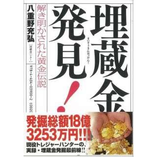 【バーゲンブック】埋蔵金発見!