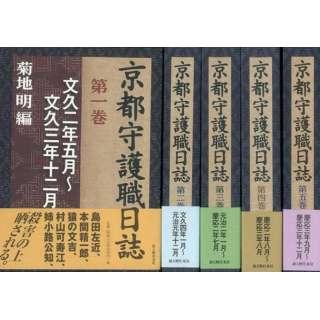 【バーゲンブック】京都守護職日誌 全5巻