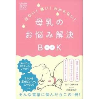 【バーゲンブック】母乳のお悩み解決BOOK