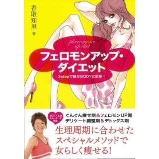 【バーゲンブック】フェロモンアップ・ダイエット
