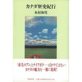 【バーゲンブック】カナダ歴史紀行