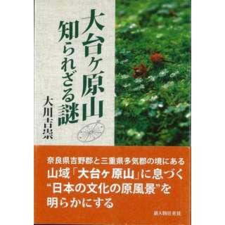 【バーゲンブック】大台ヶ原山知られざる謎