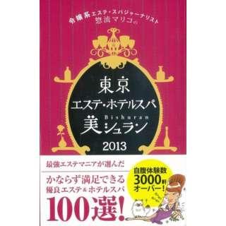 【バーゲンブック】東京エステ・ホテルスパ美シュラン2013
