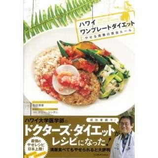 【バーゲンブック】ハワイワンプレートダイエット やせる食事の黄金ルール