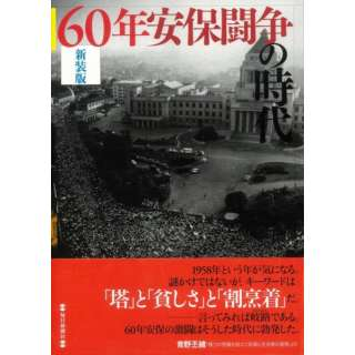 【バーゲンブック】60年安保闘争の時代 新装版