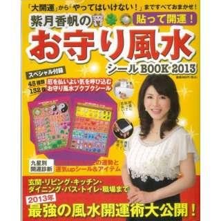 【バーゲンブック】紫月香帆のお守り風水シールBOOK2013