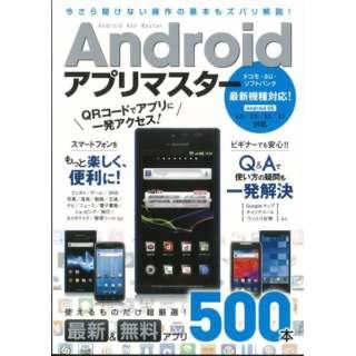 【バーゲンブック】Androidアプリマスター 今さら聞けない操作の基本もズバリ解説!