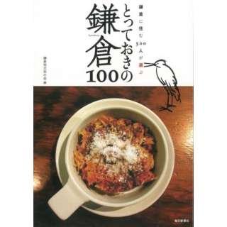 【バーゲンブック】とっておきの鎌倉100-鎌倉に住む500人が選ぶ