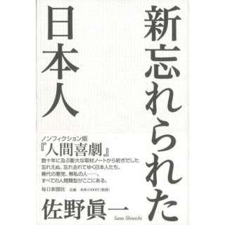 【バーゲンブック】新忘れられた日本人