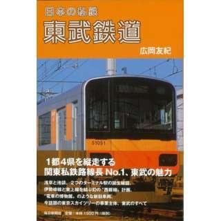 【バーゲンブック】日本の私鉄東武鉄道