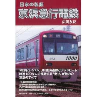 【バーゲンブック】日本の私鉄京浜急行電鉄