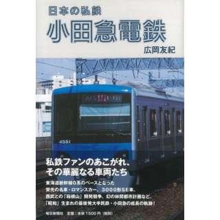 【バーゲンブック】日本の私鉄小田急電鉄