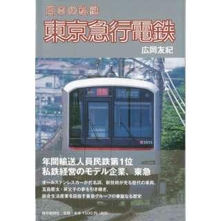 【バーゲンブック】日本の私鉄東京急行電鉄