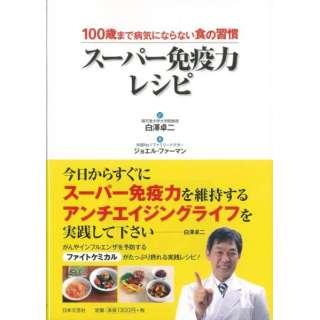 【バーゲンブック】スーパー免疫力レシピ-100歳まで病気にならない食の習慣