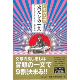 【バーゲンブック】日本の名作出だしの一文