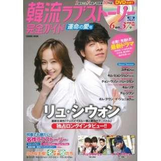 【バーゲンブック】韓流ラブストーリー完全ガイド 運命の愛号 DVD付
