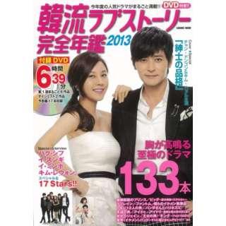 【バーゲンブック】韓流ラブストーリー完全年鑑2013 DVD付