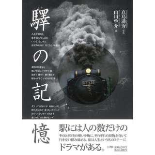 【バーゲンブック】驛の記憶
