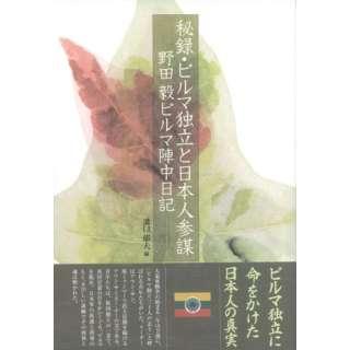 【バーゲンブック】秘録・ビルマ独立と日本人参謀-野田毅ビルマ陣中日記