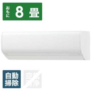 エアコン 2020年 SV-BKシリーズ ホワイト AS-SV250BK-W [おもに8畳用 /100V]
