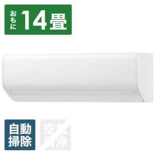 エアコン 2020年 SV-BKシリーズ ホワイト AS-SV400BK2-W [おもに14畳用 /200V]