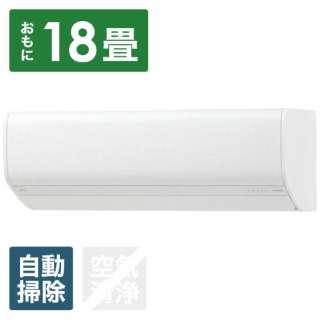 エアコン 2020年 SV-BKシリーズ ホワイト AS-SV560BK2-W [おもに18畳用 /200V]