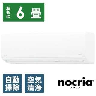 エアコン 2020年 nocria(ノクリア)Zシリーズ ホワイト AS-Z22K-W [おもに6畳用 /100V]