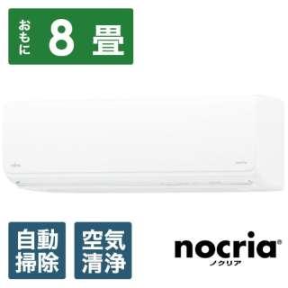 エアコン 2020年 nocria(ノクリア)Zシリーズ ホワイト AS-Z25K-W [おもに8畳用 /100V]