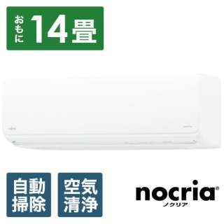 エアコン 2020年 nocria(ノクリア)Zシリーズ ホワイト AS-Z40K2-W [おもに14畳用 /200V]