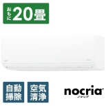 AS-Z63K2-W エアコン 2020年 nocria(ノクリア)Zシリーズ ホワイト [おもに20畳用 /200V]