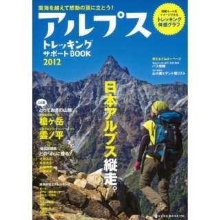 【バーゲンブック】アルプストレッキングサポートBOOK2012