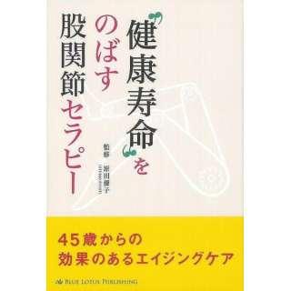 【バーゲンブック】健康寿命をのばす股関節セラピー